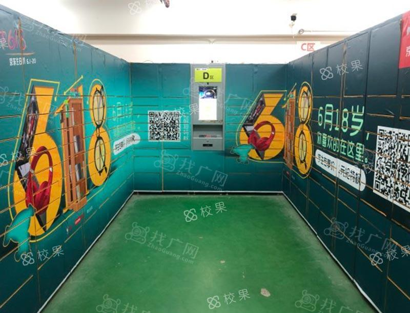 杭州市临安区杭州电子科技大学信息工程学院快递柜柜身广告投放