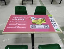 广州市海珠区南方医科大学海珠校区校园食堂桌贴广告投放