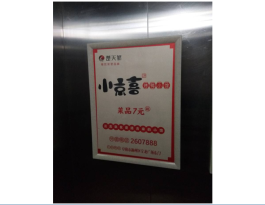 安徽省阜阳市写字楼电梯框架海报广告