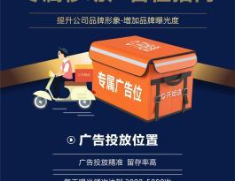 四川省成都市外卖配送箱广告(全国)