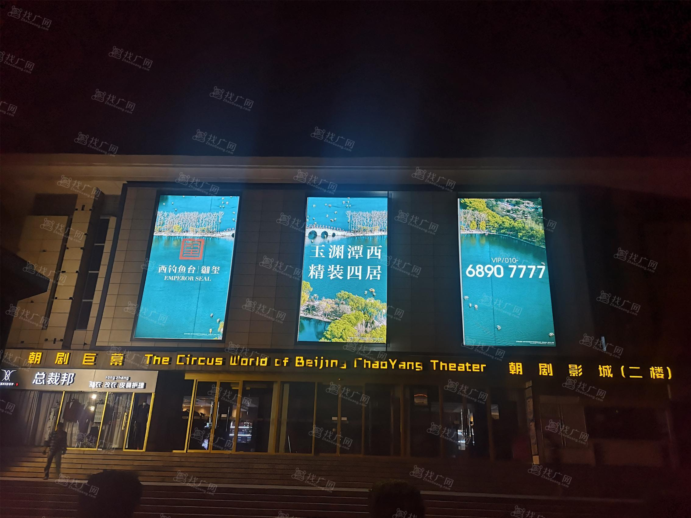 北京朝阳区东三环CBD朝阳剧场墙体广告媒体