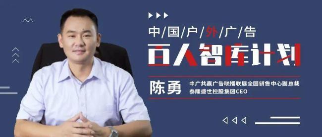 百人智库丨陈勇:生活圈场景媒体将是品牌发展必选传播渠道!
