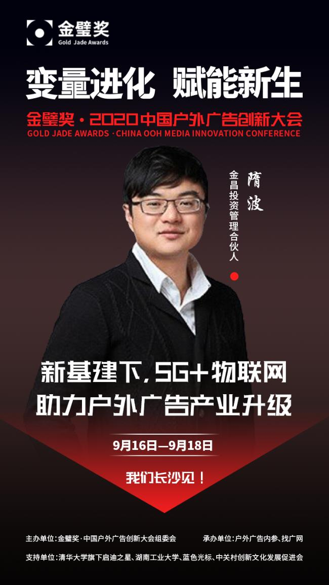 金昌投资管理合伙人隋波确认出席金璧奖·中国户外广告创新大会!