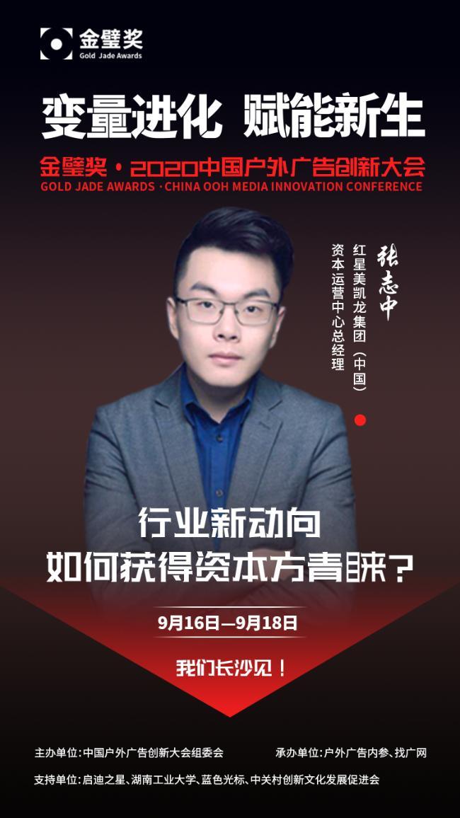红星美凯龙控股集团资本运营中心总经理张志中确认出席金璧奖大会!