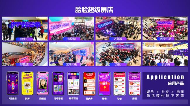 脸脸开创线下趣味户外广告屏,马云最早创业伙伴完成近亿元融资