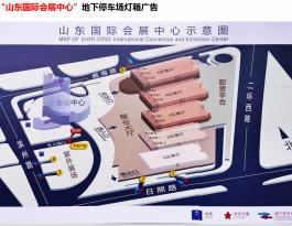"""山东省济南市""""山东国际会展中心""""地下停车场灯箱广告"""