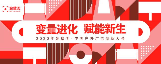 中国户外广告创新TOP100企业将发布!你的公司上榜了吗?