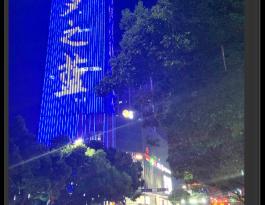 湖北省十堰市张湾区大洋百货楼体LED灯光秀