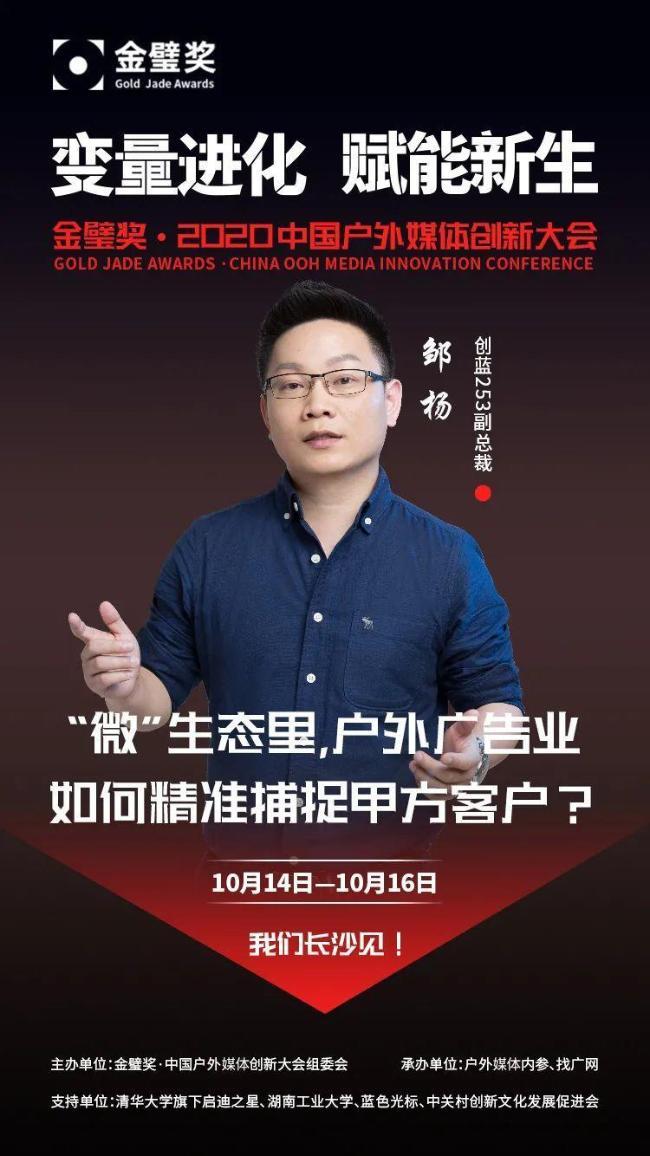 创蓝253副总裁邹杨已确认出席金璧奖·中国户外媒体创新大会!