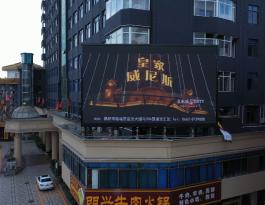 揭阳市榕城区蓝田大道华南大厦大厦侧面户外led