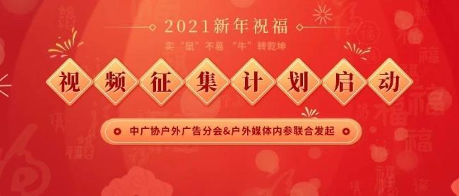 @所有户外广告人:中国广告协会户外广告分会邀请您视频通话啦~