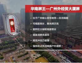 广州市天河区外经贸大厦LED电子大屏
