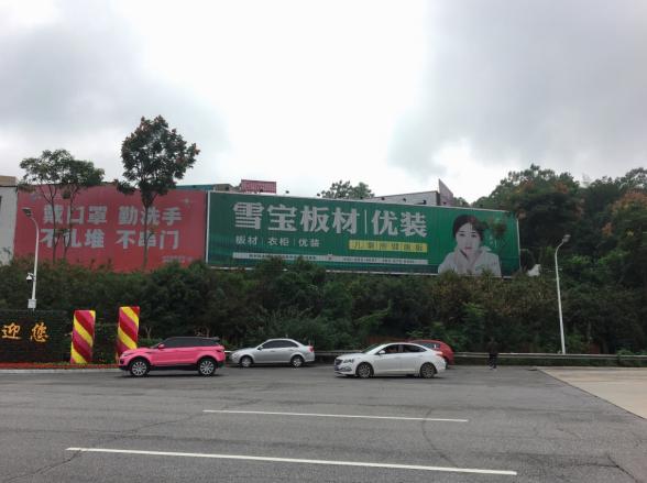 株洲市天元区京珠高速株洲西出口大牌广告