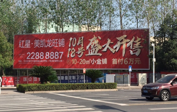 株洲市天元区株洲大道红星美凯龙三面翻大牌广告