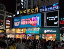 广西柳州城中区五星步行街五象百货二楼外墙街边设施LED屏