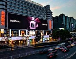 北京西城区西单君太百货京城东西向核心干道长安街与西单大街交汇处物流园区LED屏
