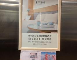 广西南宁友谊路保利建材城一般住宅框架海报