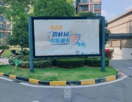 湖南株洲石峰区盘龙路88号株洲碧桂园小区一般住宅框架海报