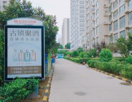山东临沂环球中心小区入口高端住宅灯箱