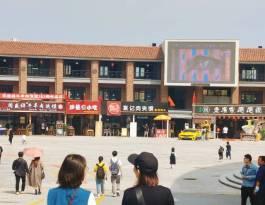 陕西西安临潼区秦始皇兵马俑博物馆S7区域景区LCD电子屏