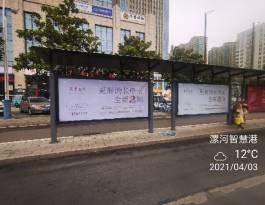 河南漯河公交车站亭广告公交站亭喷绘/写真布