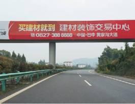 四川巴中成巴高速柳林段日兴收费站高速公路单面大牌