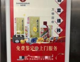 广西南宁青秀区金湖北路67号梦之岛水晶城商超卖场电梯海报