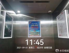 山东临沂环球中心小区电梯高端住宅框架海报