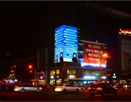 北京东城区崇文门外大街与花市大街交汇处搜秀商城商超卖场LED屏
