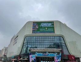 四川自贡自流井区华商爱琴海购物公园商超卖场LED屏