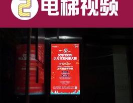 四川自贡泰丰国际城(自贡市沿滩区)高端住宅LED屏