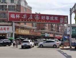 山东菏泽牡丹区小商品城门口跨路牌批发市场多面翻大牌