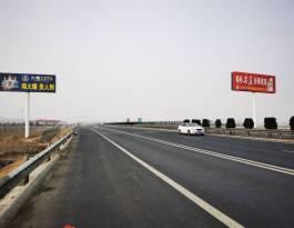 山东菏泽鄄城县德上高速鄄城服务区对炮高速公路单面大牌