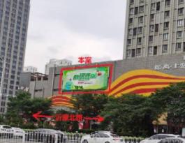 山东临沂兰山区北城新区沂蒙路颐高上海街商超卖场喷绘/写真布