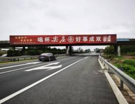 山东菏泽曹县济广高速曹县段跨路广告牌高速公路单面大牌