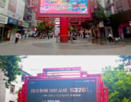 安徽蚌埠中区淮河路步行街商超卖场LCD电子屏