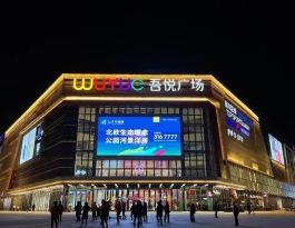 山东临沂河东区新城吾悦广场进门墙面商超卖场LED屏