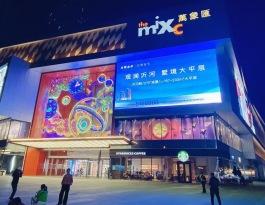 山东临沂兰山区万象汇大屏商超卖场LED屏