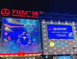 山东临沂兰山区上海路万达广场商超卖场LED屏
