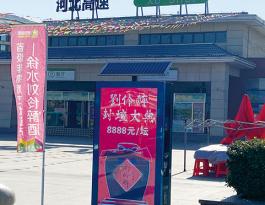 河北省保定市徐水区徐水服务区环保灯箱广告