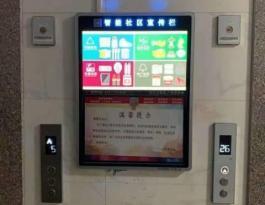 广东星凯·喜屏科技社区电梯LCD广告媒体