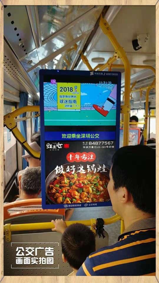 广东省深圳全市所有线路公交智能屏