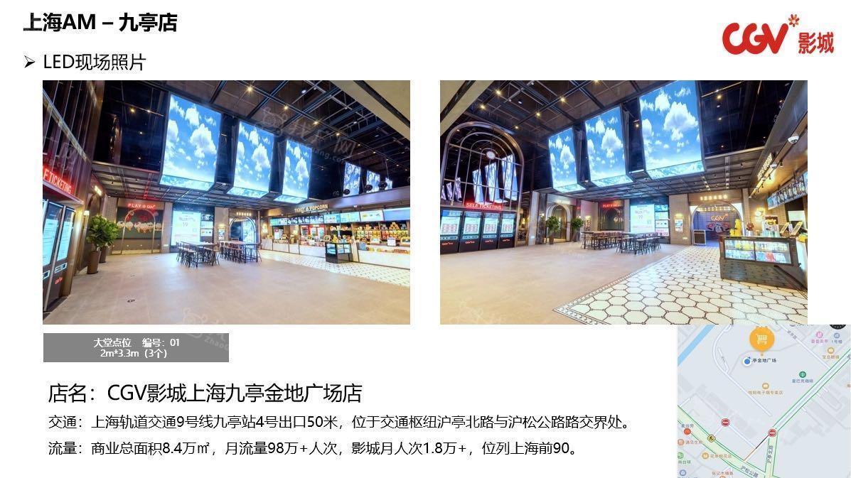 上海CGV影城LED户外广告位