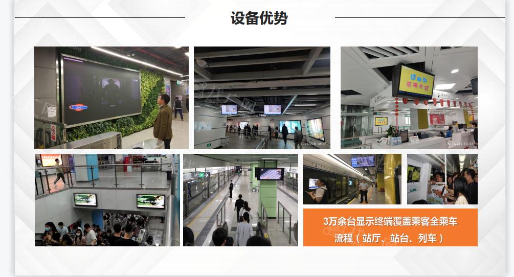 深圳全线地铁3万块电视屏
