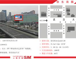 武汉核心商圈徐东欧亚达LED广告位招租