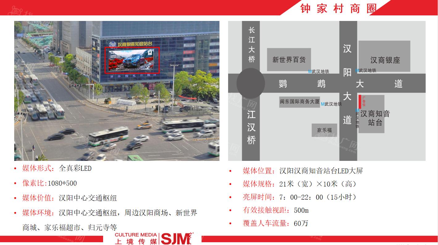 武汉市汉阳区商圈汉阳钟家村户外LED屏广告位