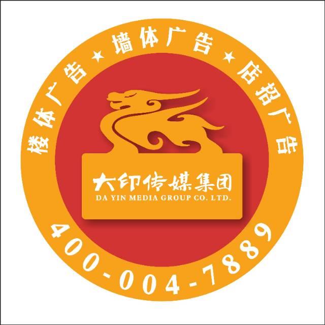 河南大印文化传播有限公司logo