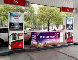 湖南全省中石化加油站堆头广告