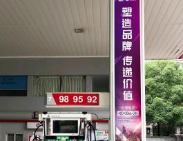 湖南全省中石化加油站立柱看板