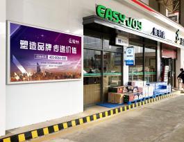 湖南全省中石化加油站便利店外墙广告牌